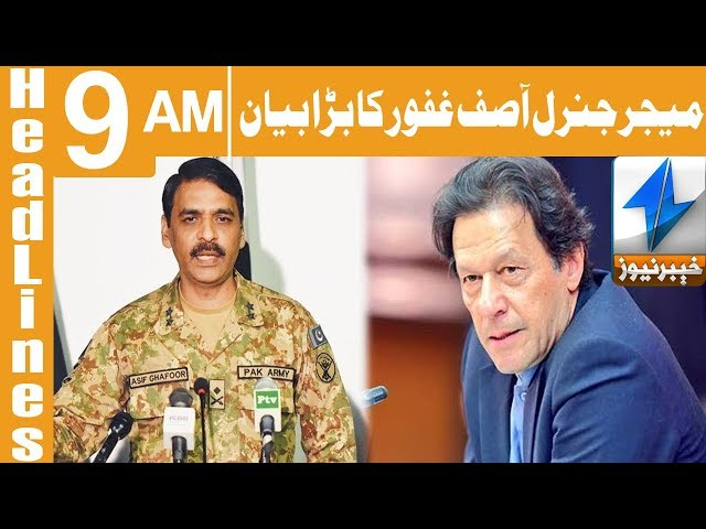 Military courts weren't army's desire : DG ISPR | Headlines 9 AM | 19 January 2019 | Khyber News