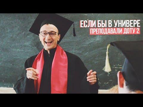 видео: ЕСЛИ БЫ В УНИВЕРЕ ПРЕПОДАВАЛИ ДОТУ 2