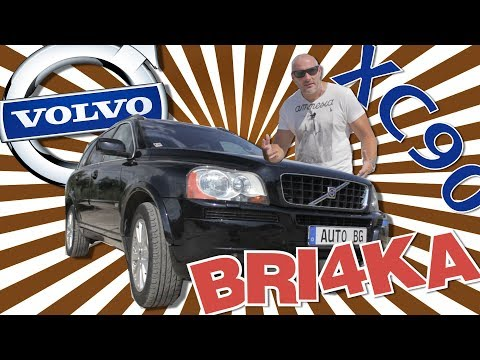 Volvo XC90  - най-сигурният автомобил на планетата!