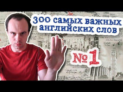 300 самых важных английских слов  Часть 1