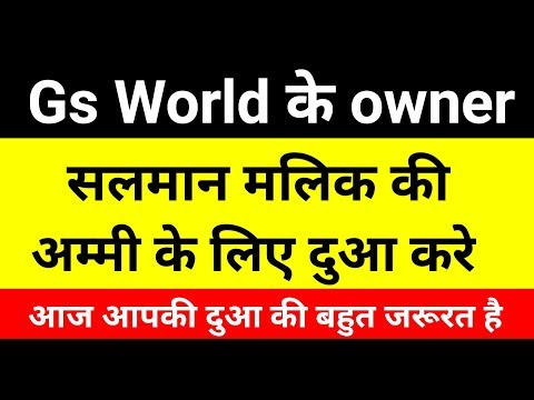 Very important video For G.S World Subscriber Need Your Blessings Salman Malik