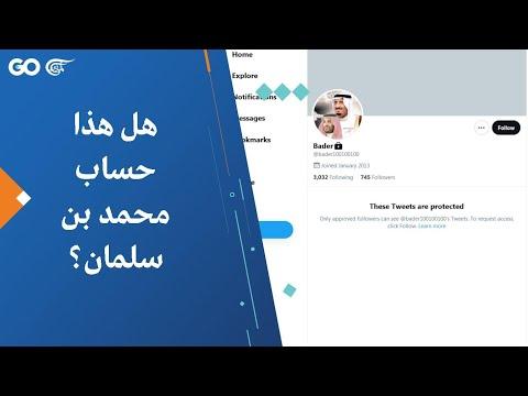 هل هذا حساب محمد بن سلمان؟