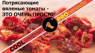 Как приготовить вяленые помидоры tomate seco сушеные помидоры на зиму