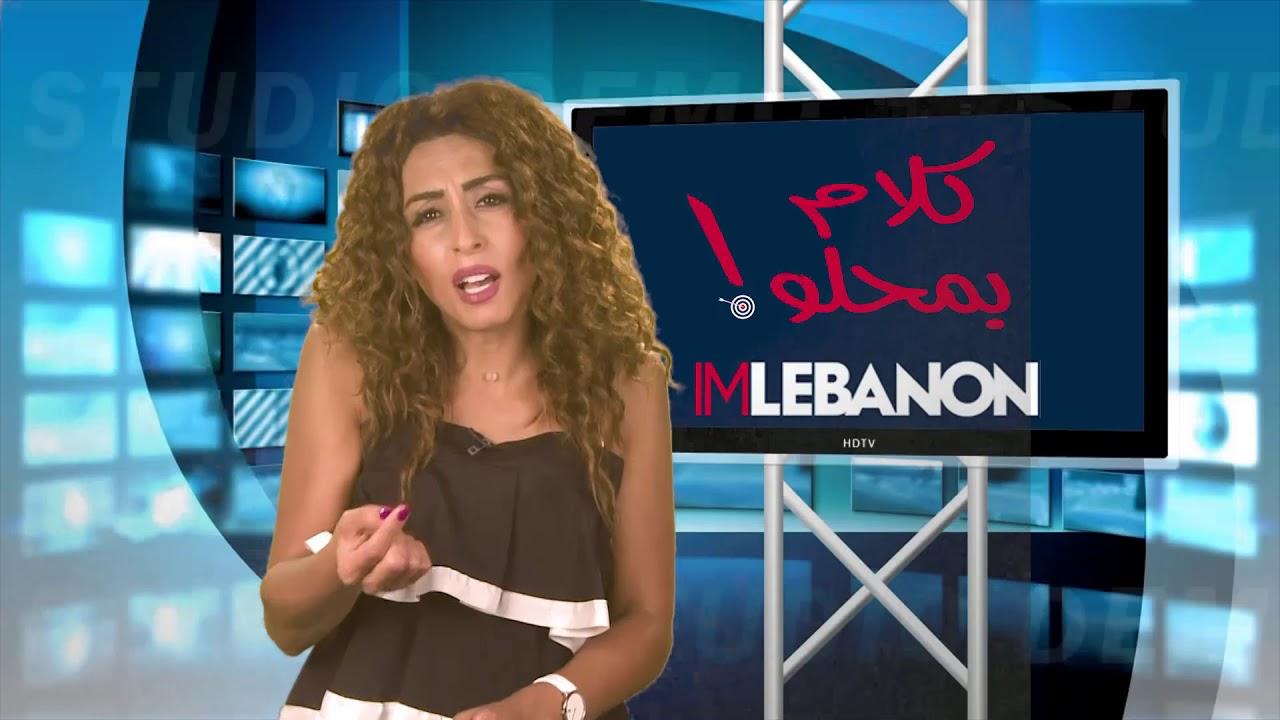 Kalem Bi Mhalo - Episode 757 - كيف ايران بتهدد الولايات المتحدة ومش قادرة ترد ع اسرائيل؟!!