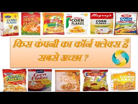 Which Is The Best Corn Flakes Brand In India? || SABSE ACCHA CORN FLAKES KIS COMPANY KA HAI?����