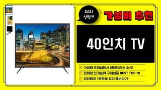 40인치 TV - 2021년 상반기 구매 인기 순위 가…