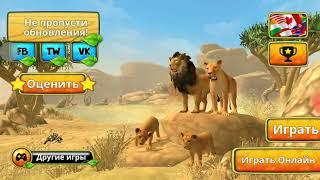 Симулятор льва