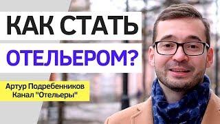 Инвестиции в недвижимость и Отельеры: отзыв на обучение у Наталии Закхайм. Артур Подребенников.