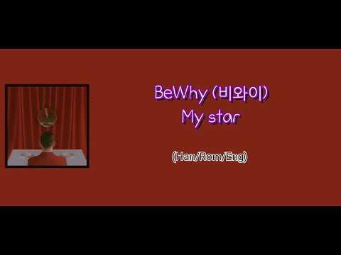 BeWhy (비와이) - My Star Lyrics (Han/Rom/Eng)