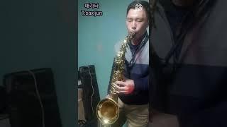 취미생활 채널  (드럼, 색소폰) T.Sax 애가타