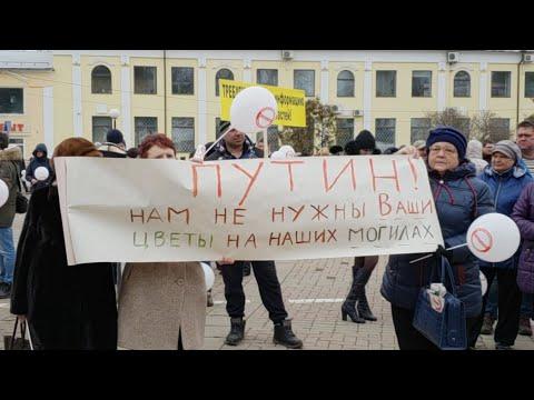 Народ Волоколамска не шутит: митинг 1 апреля. Трансляция