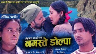 सबै नेपालीलाई रुवाउने चलचित्र | New Nepali Full Movie 2018 | NAMASTE DOLPA - नमस्ते डोल्पा