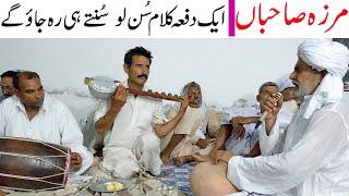 Mirza Sahiba By Ch Ehsan Ullah Warraich    Punjabi Folk Music