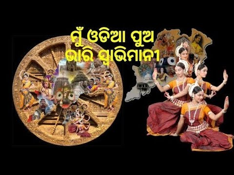 Mu Odia pua bhari swabhimani || odisha popular video song