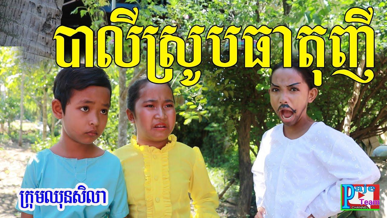 បាលីស្រូបធាតុញី ពីទឹកfafa កែវ និងទឹកផ្លែឈើfafa ,khmer comedy movies 2020 from Paje team