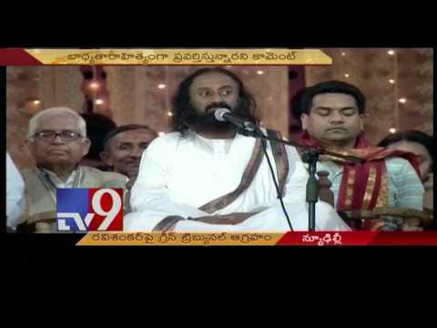 NGT slams Sri Sri Ravi Shankar over Yamuna plains damage - TV9