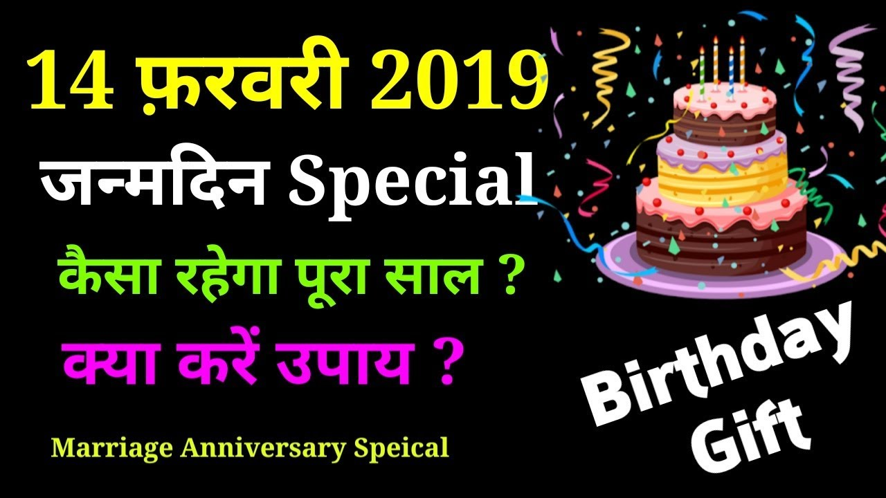 Happy Birthday ???? | 14 फ़रवरी 2019 | the Complete year | education | Love Life | Job | Business