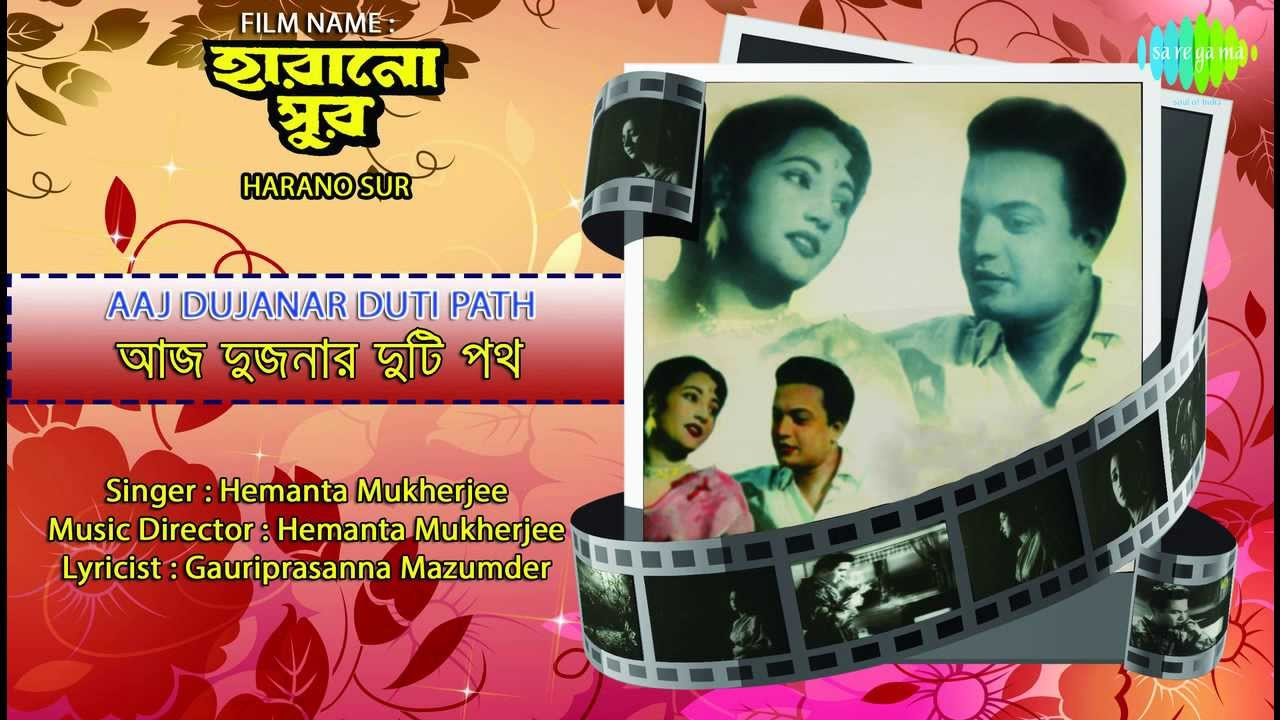 Aaj dujanar duti path   harano sur   bengali film song   uttam.