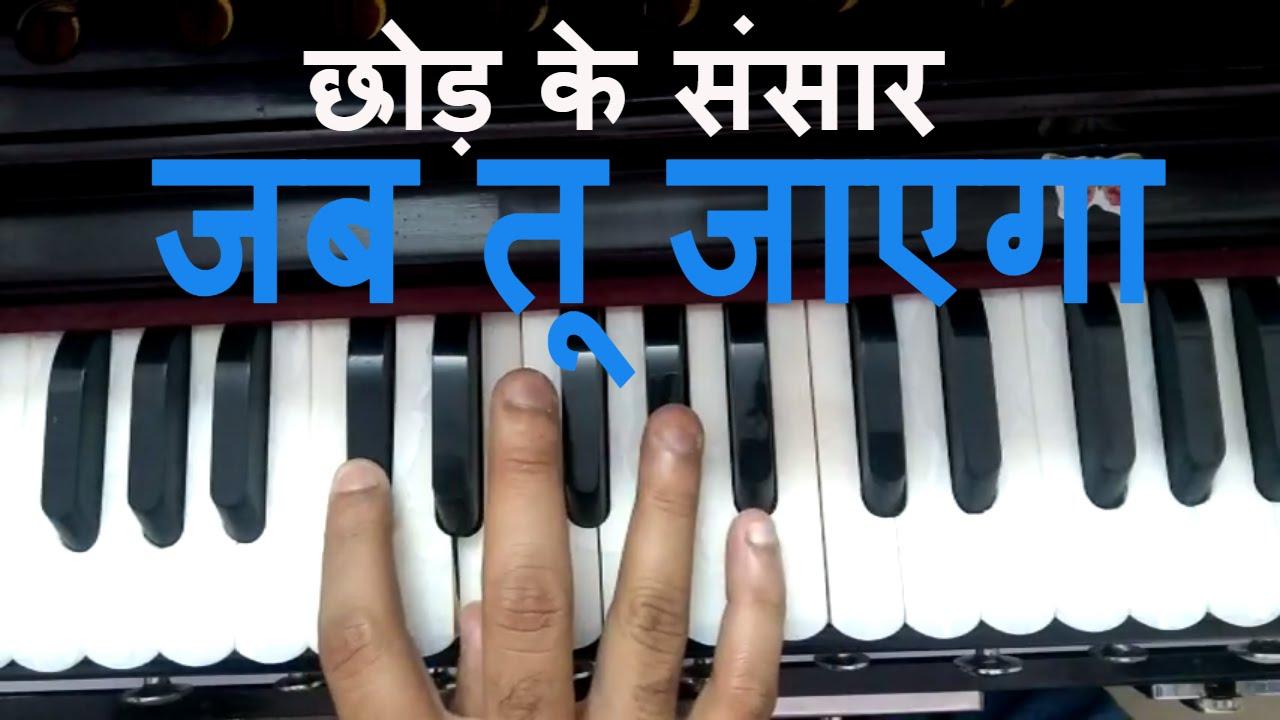 न्यू भजन II छोड़ के संसार जब तू जाएगा II How to sing with harmonium I Sur  Sangam Bhajan