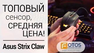 игромир 2014! Знакомимся с игровой мышкой Asus Strix Claw!