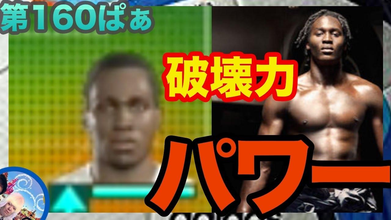 【ウイイレ2017 】第160ぱぁ「ルカクの力」myClub日本一目指すゲーム実況!!!pes ウイニングイレブン
