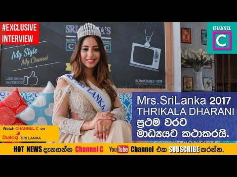 Mrs.Sri Lanka 2017 Thrikala  Dharani Speaks to the media in first time