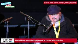 Последняя пресс-конференция Алексея Балабанова. cмотреть видео онлайн бесплатно в высоком качестве - HDVIDEO