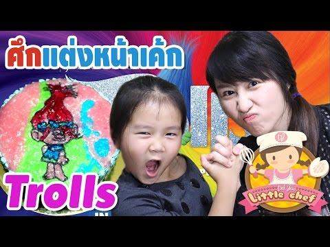 เด็กจิ๋วแข่งแต่งหน้าเค้ก Trolls กับพี่ซาน Sunbeary