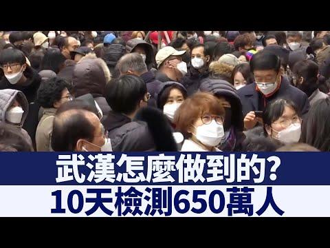美媒:10天檢測650萬人 武漢怎麼做到的?|新唐人亞太電視|20200530
