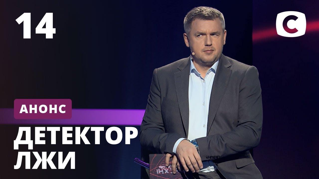 Детектор лжи 10 сезон 14 выпуск от 30.11.2020  Простить после измены