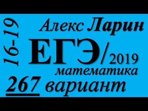 Разбор Варианта ЕГЭ Ларина №267 (№16-19).