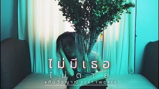 ไม่มีเธอ ไม่ตาย - แก้ม วิชญาณี (Feat.TWOPEE) (TEASER MV VERSION 1)
