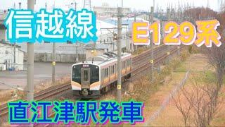 【信越線】E129系 直江津駅 発車