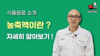 식품원료소개 - 농축액편