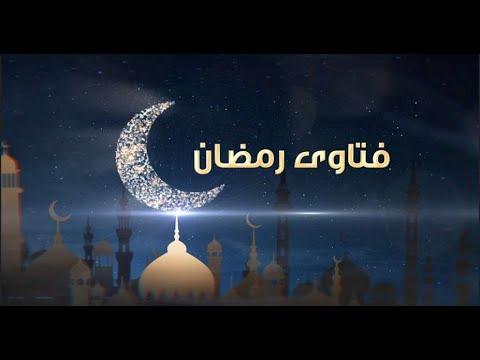 فتاوى رمضان ما حكم زينة المرأة في نهار رمضان Youtube