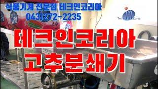 테크인코리아 대용량 고추분쇄기 (양념민찌기)