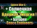 """Space Engineers Обучение """"Ядерные Реакторы!"""" + Всё о Энергии!"""