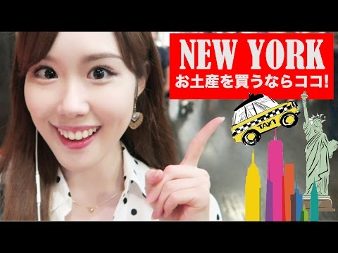 NEW YORK CITY Travel Guide!♥ Food, Souvenir Shopping, & YouTube Space NY Tour🗽🍎 ニューヨーク #ニューヨーク