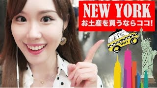 【NYC Travel Guide!】Food, Souvenir Shopping, & YouTube Space NY Tour🗽🍎  ニューヨークお土産!チェルシーマーケット