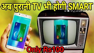 How To Share smart Mobile Screen On old crt normal TV in Hindi