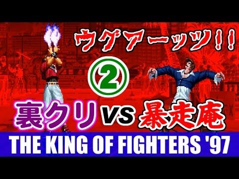 [2/3] 炎のさだめのクリス(裏クリス) - THE KING OF FIGHTERS '97