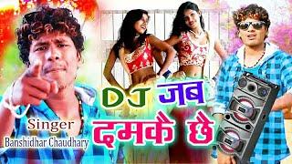 Banshidhar Chaudhary ka Sabse superhit Dj Song-Dj Jab Damke Chhe- Angika New Song