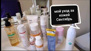 Бьюти продукты США Мой уход за кожей за Сентябрь Skin routine September