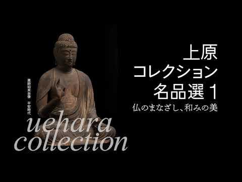 新収蔵品の数々をご紹介!夏の伊豆・下田で楽しむ美術鑑賞。上原コレクション名品選1