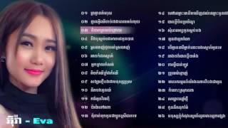 Eva Song, Eva New Song 2016, អីុវ៉ា, Eva Best Non Stop Collection, Eva Old Song, Khmer Songs