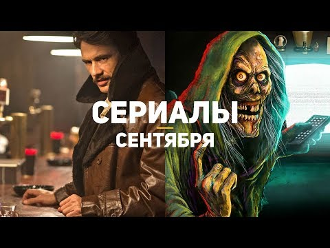 10 главных сериалов сентября 2019