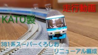 Nゲージ・KATO 381系「スーパーくろしお」(リニューアル編成)を購入しました!走行動画