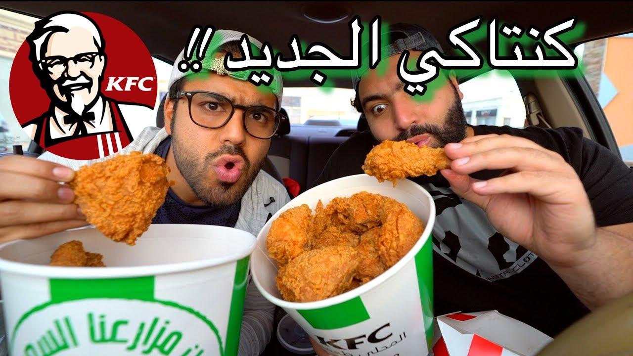 كنتاكي الجديد الأخضر دجاج بالعسل The New Saudi Kfc Youtube