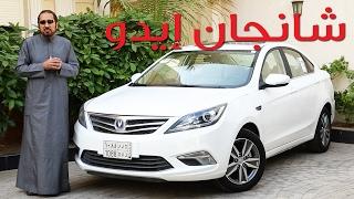شانجان إيدو موديل 2017  بكر أزهر  - سعودي أوتو