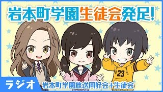 [LIVE] 『岩本町学園放送同好会』